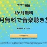 『【9/23まで】Amazon Music Unlimited 3ヶ月(2,940円分)無料&500ポイント無料GETキャンペーン開催中!!!』の画像