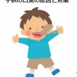 『子供の口臭の原因は?【篠崎 ふかさわ歯科クリニック】』の画像