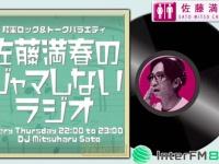 【超朗報】『佐藤満春のジャマしないラジオ』花ちゃんズがゲスト生出演決定!!!!!!!