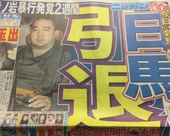 【速報】横綱・日馬富士、貴ノ岩への暴行で引退、今日にも会見 退職金も