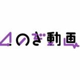 『【乃木坂46】超速報!!!『のぎ動画』新たな配信コンテンツが解禁!!!!!!キタ━━━━(゚∀゚)━━━━!!!』の画像