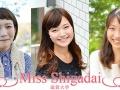【画像あり】国立・滋賀大学のミスコンがハイレベル