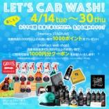 『【スタッフ日誌】洗車用品のご購入でご利用可能なクーポンは明後日まで!!』の画像