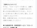 【超速報】徳井、活動自粛を発表