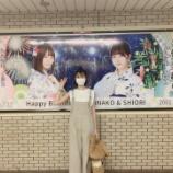 『【元乃木坂46】奇跡のスリーショットwww 井上小百合『駅に天使が居たのでマネージャーさんに写真撮ってもらいました♡♡♡』』の画像