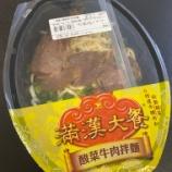 『【7-11】滿漢大餐 酸菜牛肉拌麵』の画像