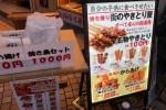 八剣伝(街の焼き鳥屋さん)のテイクアウト500円唐揚げってどんな感じ?〜買って食べてみた!〜