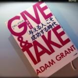 『GIVE & TAKE「与える人」こそ成功する時代』の画像