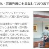 『【沼津】ボタニカルアート』の画像