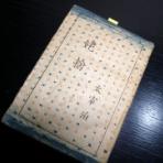 北さん堂雑記パート2