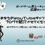 『【NEWS】ボドゲ系Youtuber応援キャンペーン』の画像