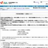 『戸田市で防災メール配信が始まりました』の画像