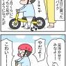ムギの自転車ライフ