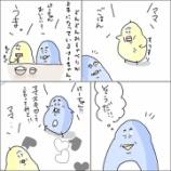 『けーちゃんのおしゃべり。』の画像