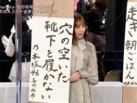 【乃木坂46】与田ちゃんの今年の目標wwwwwwww