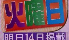 【乃木坂46】志賀島に関係した何かの告知? 与田祐希に何かが起こる・・・?!