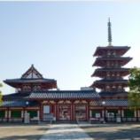 『「四天王寺」に行ってまいりました。』の画像