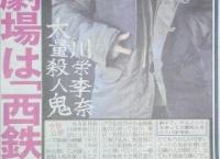 川栄李奈、映画「デスノート」に大量殺人鬼役として出演決定!!