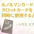 ルノルマンカードとタロットカードを用いた占い方☆