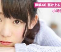 【欅坂46】小池美波『駆け上るまで待てない!』番外編キタ!ポニーテール可愛いな!おいww