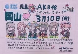 【悲報】マジか...本日(3/10)のAKBのイベントが「岡山でボートレースの営業」って。。。。。