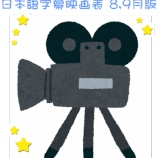 『日本語字幕映画表 2018年8,9月版更新のご案』の画像