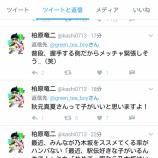 『駅伝『山の神』こと柏原竜二選手『最近、みんなが乃木坂をススメてくる率がハンパない・・・』』の画像