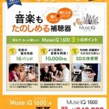 『スターキー、平成最後の補聴器祭 🉐キャンペーン』の画像