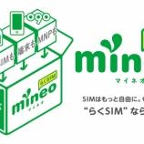 『【スマホ代に悩む方必見】mineoの格安SIM半年無料キャンペーンは見逃せない。』の画像