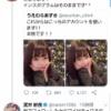 【朗報】元NMB植村梓さん、さっそくプロポーズされる