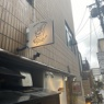 【京都市役所前・三条】溢れ出る肉のハンバーガーに悶絶 ~クラフトダイニングアピット(craft dining upit)