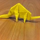 『折り紙つくってみました(その1)』の画像