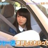 『【乃木坂46】真夏さんの運転する車の助手席に乗る勇気ある??』の画像