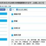 『【乃木坂46】『NOGIBINGO!6』の後番組は6月30日(木)AM8:00に解禁される模様・・・』の画像