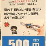 『時計用パッキン交換は天王寺ミオプラザ館Koyoへ!!』の画像