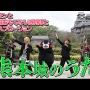 【熊本城のうた】エグスプロージョン
