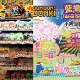 『【香港最新情報】「ドンキ小西湾店がオープン、日本の四季を感じられる空間に」』の画像