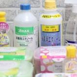 『アルコール消毒液・除菌シート、マスクに汗拭きシートなど』の画像