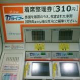 『4扉車両の通勤ライナー! 東武東上線「TJライナー」の乗車体験。』の画像