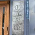 「麦苗」2号店 「Homemade Ramen 青麦」にて らあめん 清濁