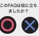 海外「決定は×ボタンで!」←これ
