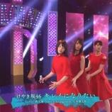 『小坂菜緒×丹生明里×渡邉美穂によるユニット曲『キレイになりたい』スタジオライブTV初披露!』の画像