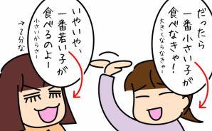 """カップケーキ 残り1個の""""戦い"""""""
