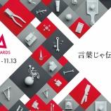 『CivicTech Meets MA【福島健一郎】』の画像