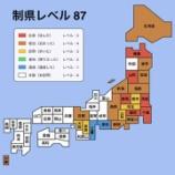 『制県マップ』の画像