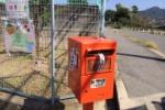 ペンキ塗立て!~市内の『郵便ポスト』が一斉にペンキ塗り替えられてるみたい~