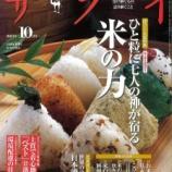 『雑誌サライに掲載されました、お気に入りの縄屋と。』の画像