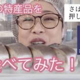 『山田の特産品をたべてみた!~木村商店 さばの押し寿司編~』の画像
