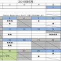 2018年6月教室カレンダー2