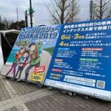 『フィッシングショーOSAKA2019にいってきました!』の画像